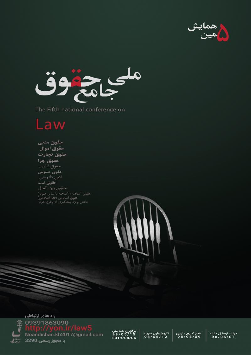 همایش جامع حقوق ؛شیراز - مرداد 98