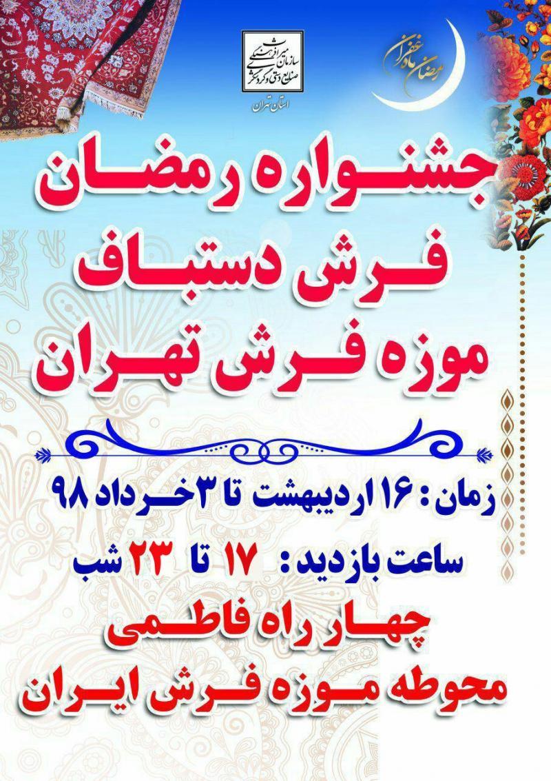 جشنواره فرش دستباف ؛تهران  - اردیبهشت و خرداد  98
