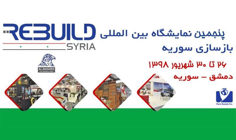 نمایشگاه بازسازی سوریه ؛دمشق 2019  - شهریور 98