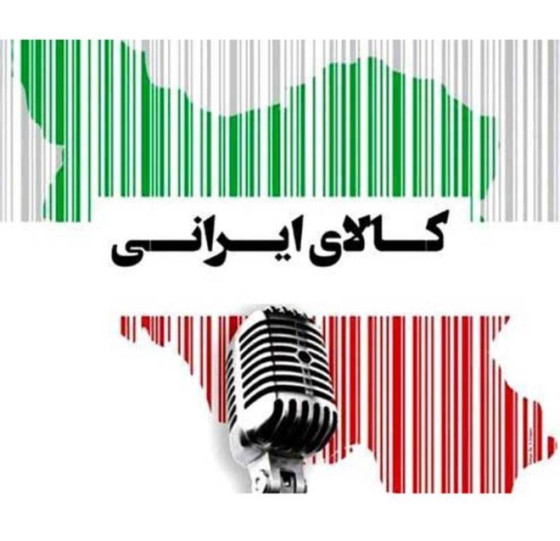 نمایشگاه خانه ایرانی و کالای ایرانی ؛قزوین - تیر و مرداد 98