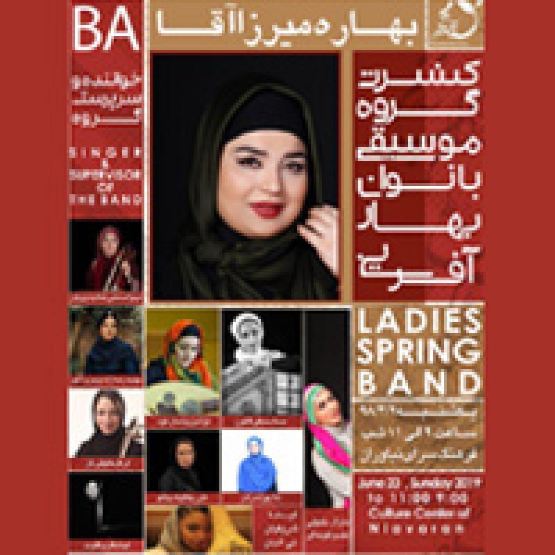 کنسرت گروه بهار آفرین (ویژه بانوان)؛تهران - تیر 98