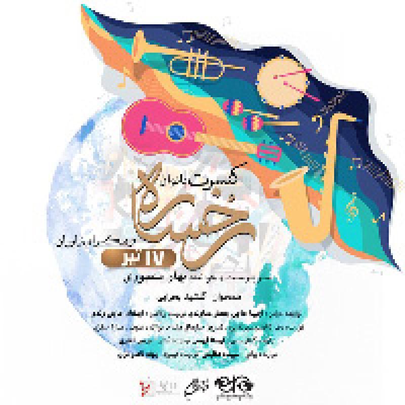 کنسرت گروه رخساره (ویژه بانوان)؛ تهران - تیر 98