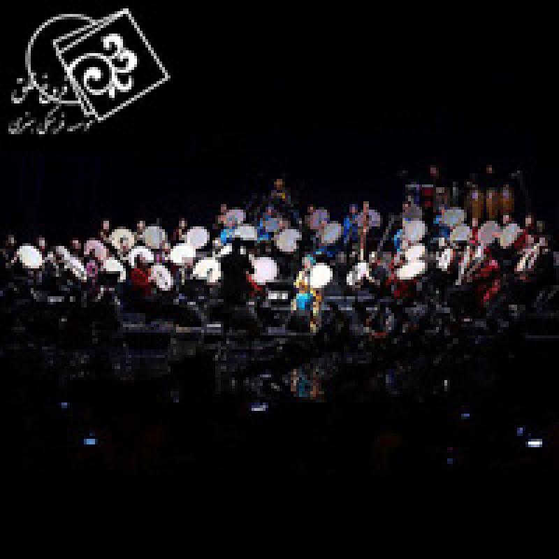 کنسرت دف نوازان جم با صدای داوود آزاد ؛ تهران - تیر 98
