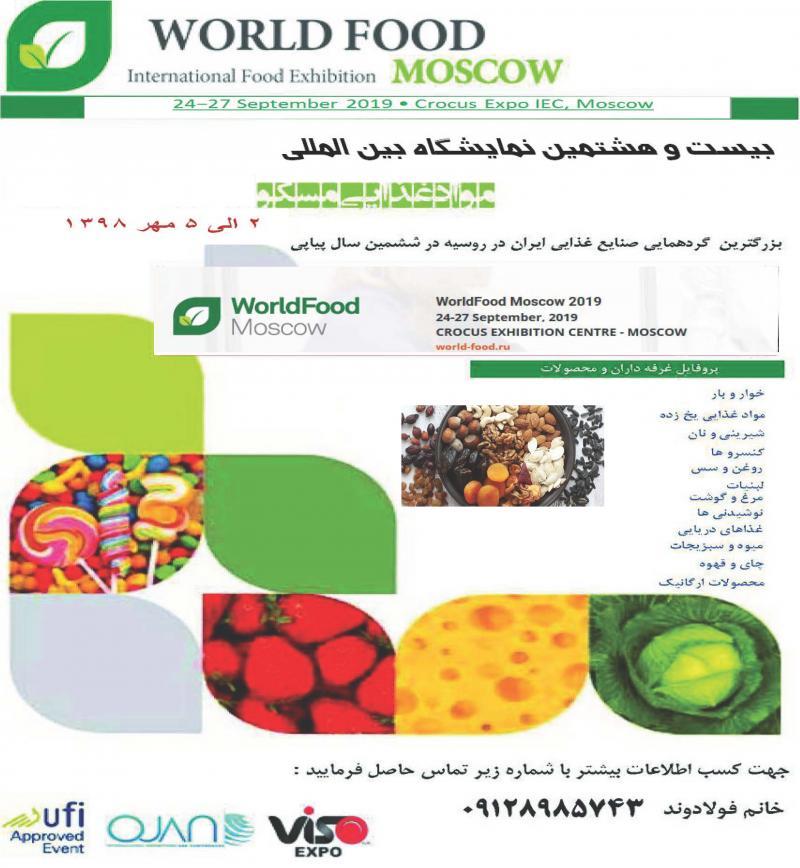 نمایشگاه صنایع غذایی مسکو worldfood moscow  ؛ روسیه 2019 - مهر 98