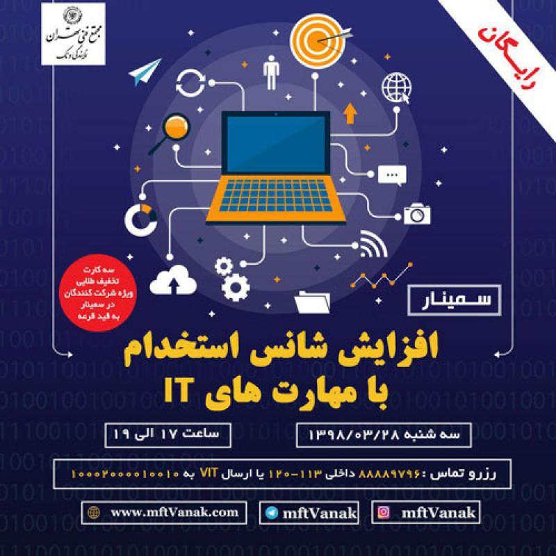سمینار رایگان افزایش شانس استخدام با مهارتهای IT ؛تهران - خرداد 98