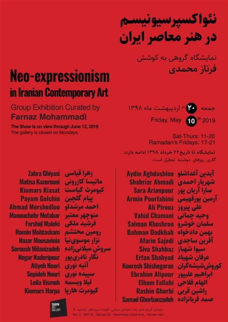 نمایشگاه نئواکسپرسیونیسم در هنر معاصر ایران ؛تهران - اردیبهشت و خرداد 98