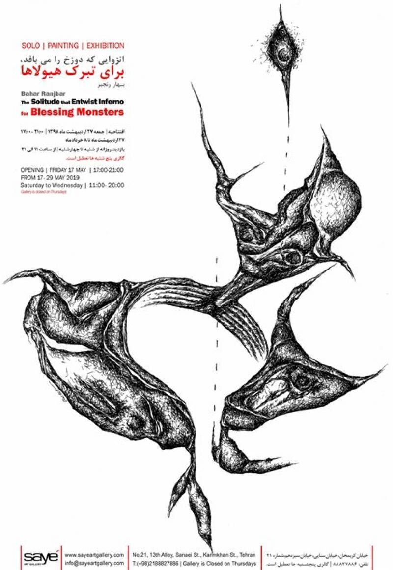نمایشگاه انزوایی که دوزخ را میبافد، برای تبرک هیولاها   ؛تهران - اردیبهشت و خرداد 98