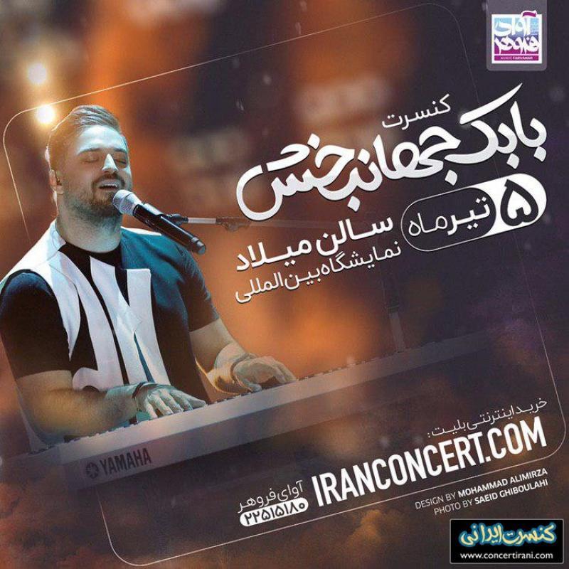 کنسرت بابک جهانبخش ؛ تهران - تیر 98