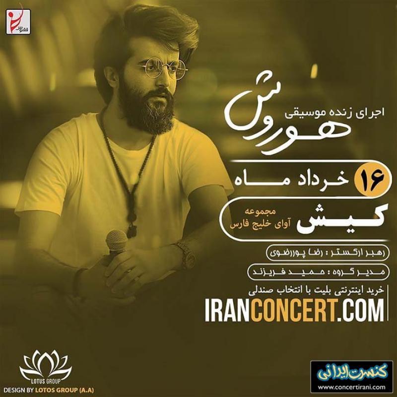 کنسرت هوروش بند ؛ کیش - خرداد 98
