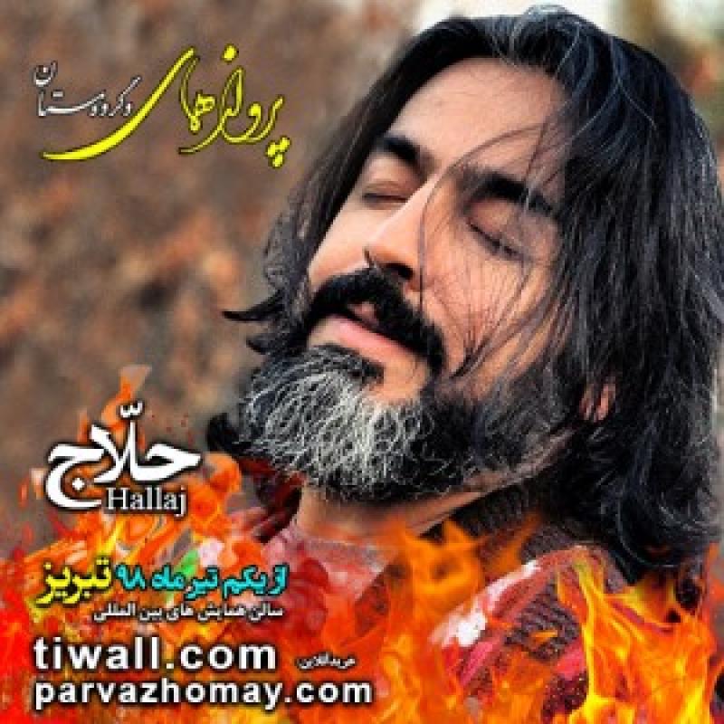 اپرای حلاج، کنسرت پرواز همای و گروه مستان ؛تبریز - تیر 98