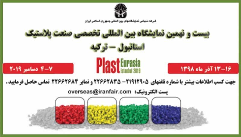 نمایشگاه صنعت پلاستیک PLAST URASIA ؛استانبول 2019 - آذر 98