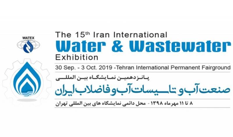 نمایشگاه آب و تاسیسات آب و فاضلاب ؛تهران - مهر 98