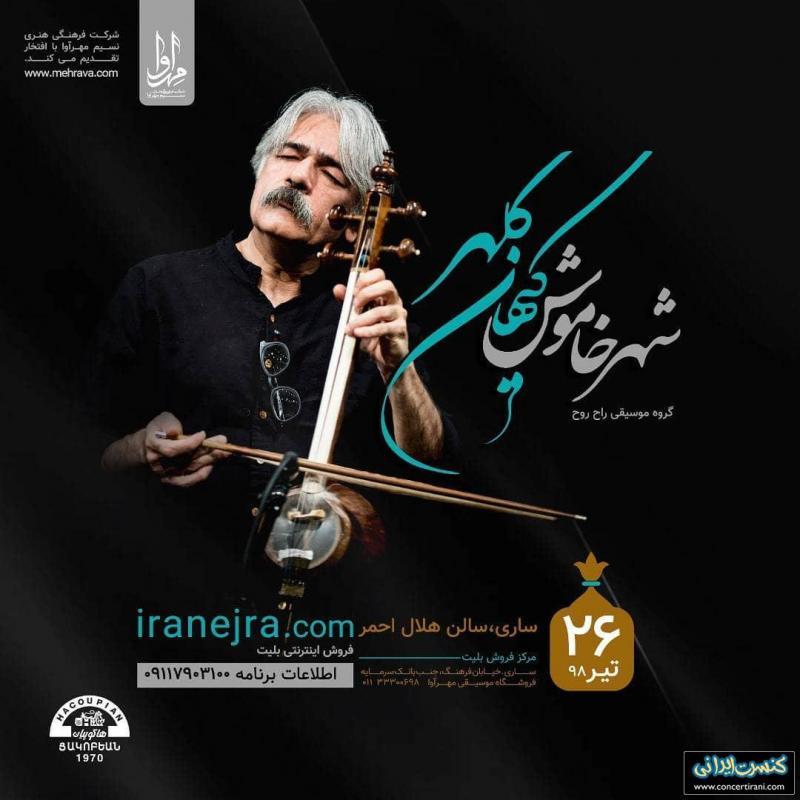 کنسرت کیهان کلهر ؛ ساری - تیر 98