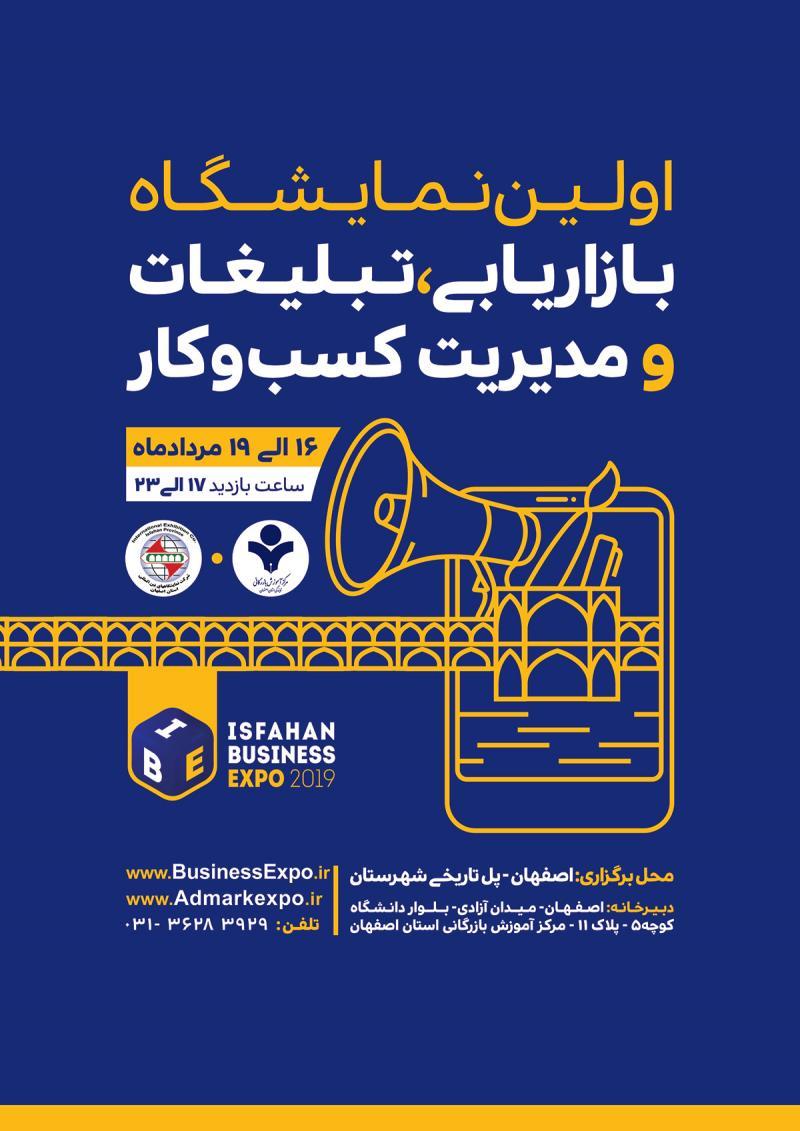 نمایشگاه بازاریابی، تبلیغات و مدیریت کسب و کار ؛اصفهان - مرداد 98