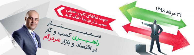 سمینار راهبری کسب و کار در اقتصاد و بازار سردرگم ؛تهران - خرداد 98