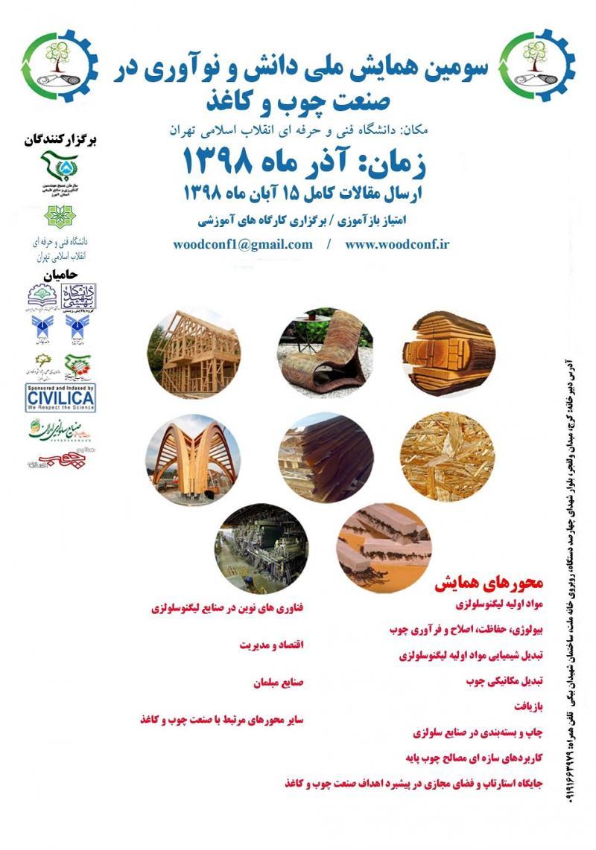 همایش دانش و نوآوری در صنعت چوب و کاغذ ؛تهران - آذر 98