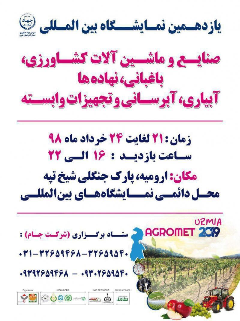 نمایشگاه صنایع و ماشین آلات کشاورزی، باغبانی، نهاده ها، آبیاری، آبرسانی و تجهیزات وابسته ؛ارومیه - خرداد 98