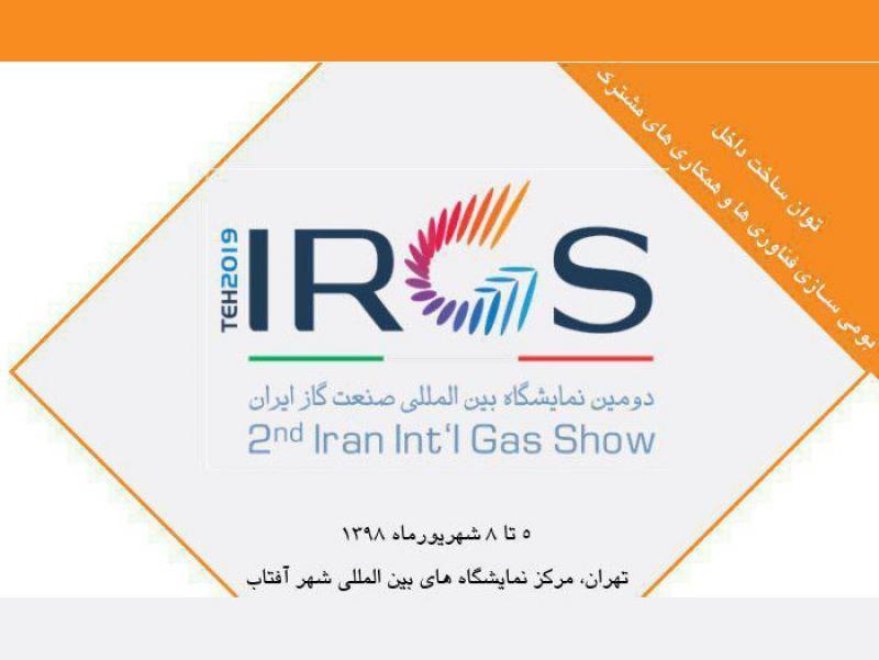 نمایشگاه صنعت گاز ایران  ؛شهرآفتاب تهران - شهریور 98