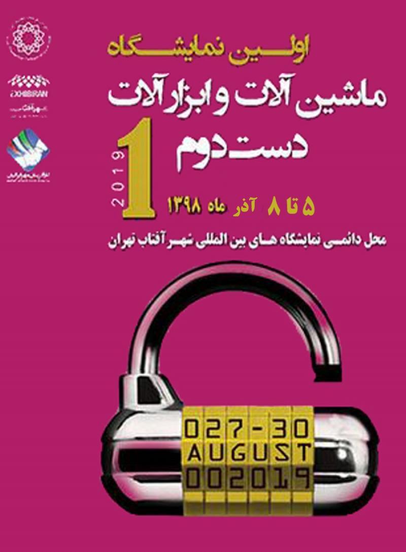 نمایشگاه ماشین آلات و ابزارآلات دست دوم  ؛شهرآفتاب تهران - آذر 98