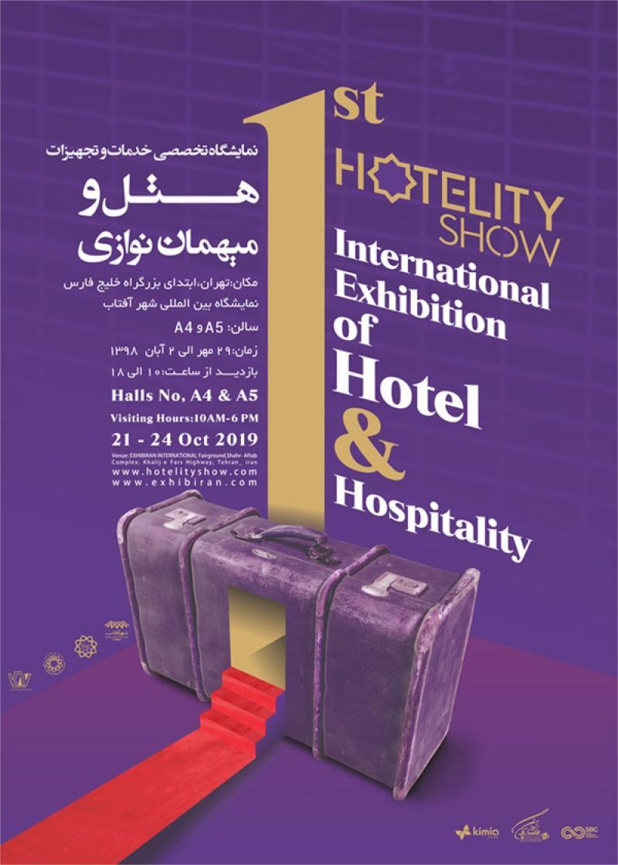 نمایشگاه خدمات و تجهیزات هتل و میهمان نوازی ؛شهرآفتاب تهران - مهر و آبان 98
