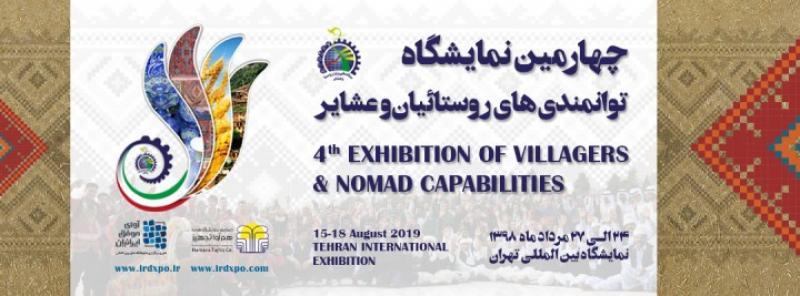 نمایشگاه توانمندی های روستاییان و عشایر ؛تهران - مرداد 98