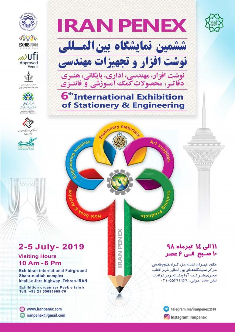 نمایشگاه لوازم التحریر، مهندسی و اداری ؛شهرآفتاب تهران - تیر 98
