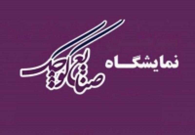 نمایشگاه صنایع کوچک ایران ؛شهرآفتاب تهران - تیر 98