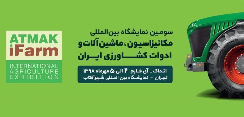 نمایشگاه ماشین آلات و ادوات کشاورزی، باغبانی، نهاده ها و سیستم های آبیاری ؛شهرآفتاب تهران - مهر 98