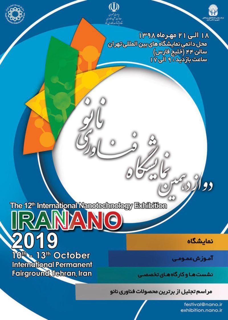 نمایشگاه فناوری نانو تهران مهر 98