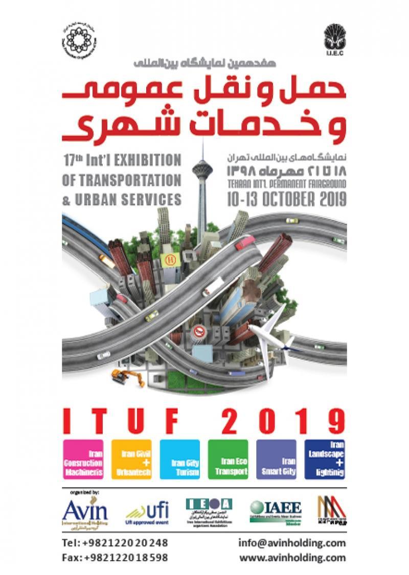 نمایشگاه حمل و نقل عمومی و خدمات شهری تهران مهر 98