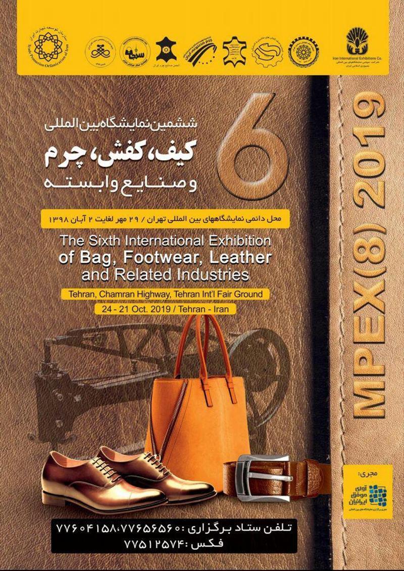 نمایشگاه کیف، کفش، چرم و صنایع وابسته؛تهران - مهر و آبان 98