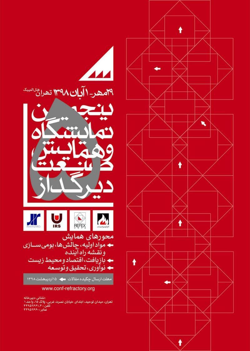 نمایشگاه و همایش صنعت دیرگداز ؛هتل المپیک تهران - مهر و آبان 98
