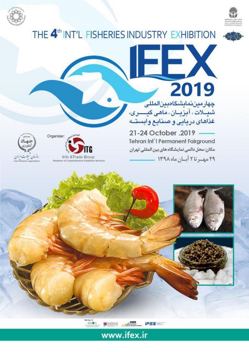 نمایشگاه شیلات، آبزیان، ماهیگیری، غذاهای دریایی و صنایع وابسته؛تهران - مهر و آبان 98