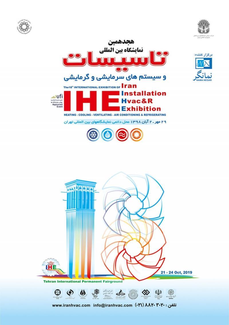 نمایشگاه تاسیسات ساختمان و سیستمهای سرمایشی و گرمایشی ؛تهران - مهر و آبان 98
