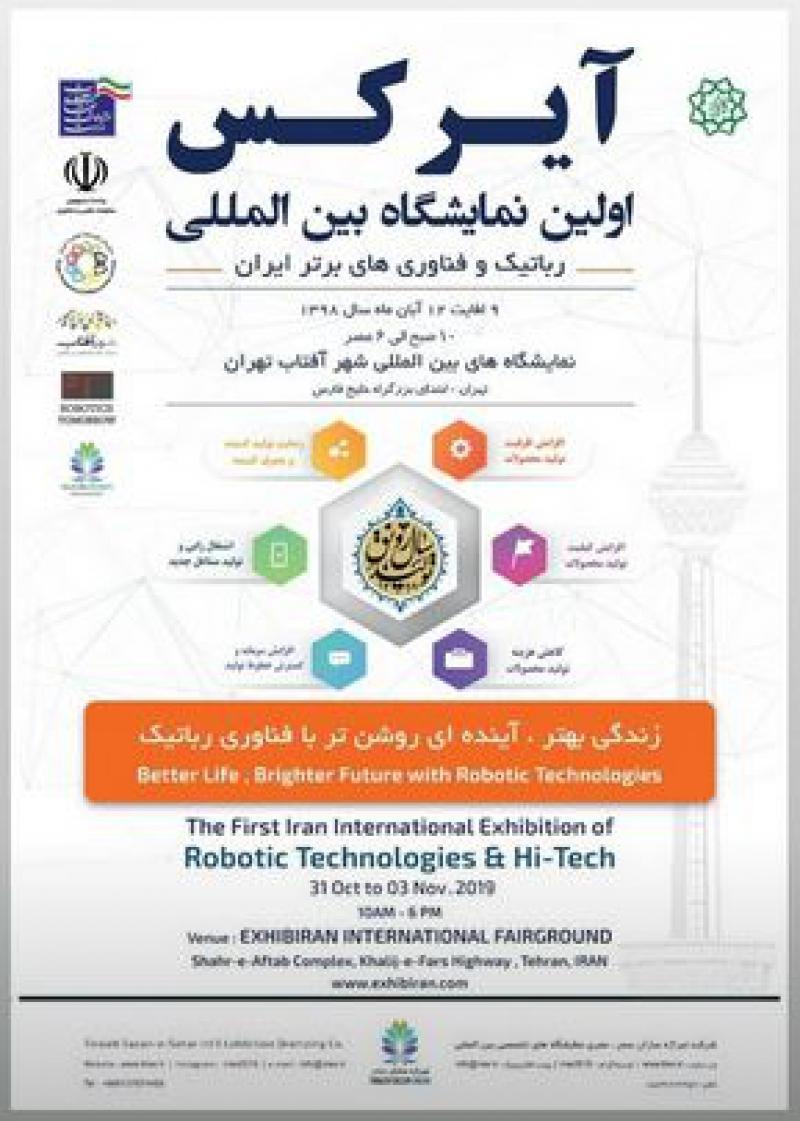 نمایشگاه رباتیک ایران شهرآفتاب تهران دی 98