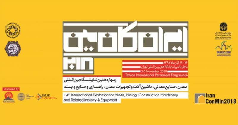 نمايشگاه معدن، صنایع معدنی، ماشين آلات، تجهیزات و صنایع وابسته ؛تهران - آبان 98