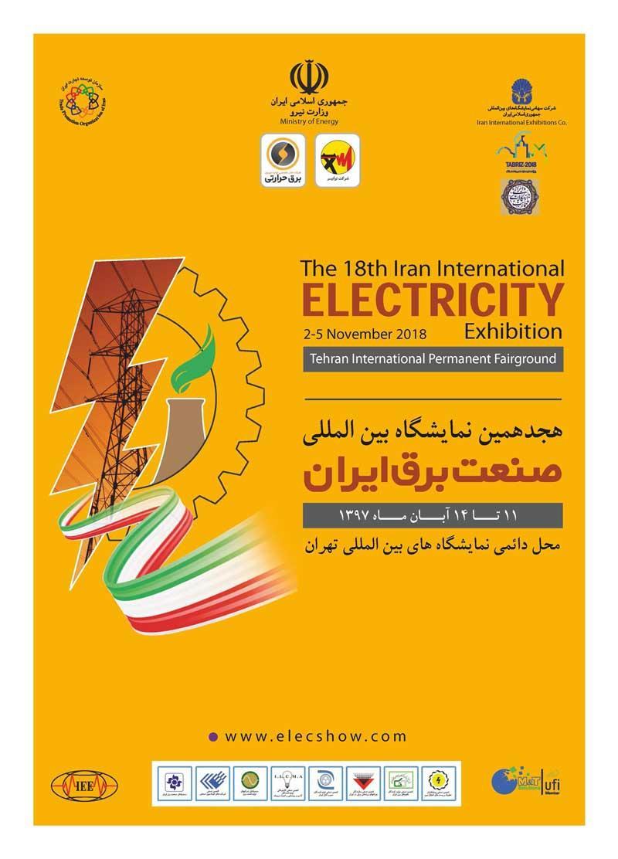 نمایشگاه صنعت برق؛تهران - آبان 98