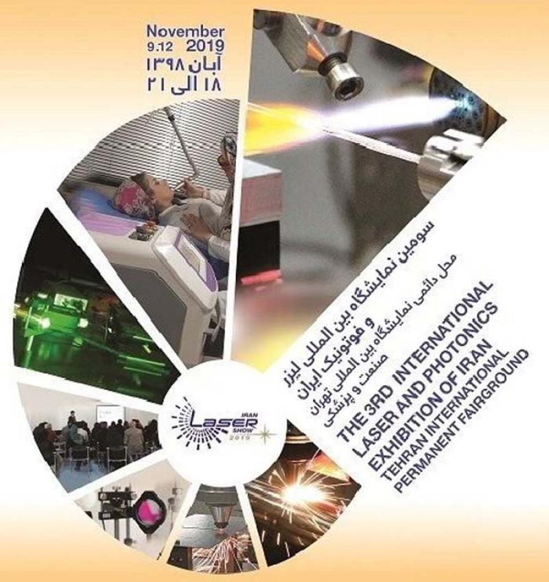 نمایشگاه لیزر - فوتونیک ایران ؛تهران - آبان 98