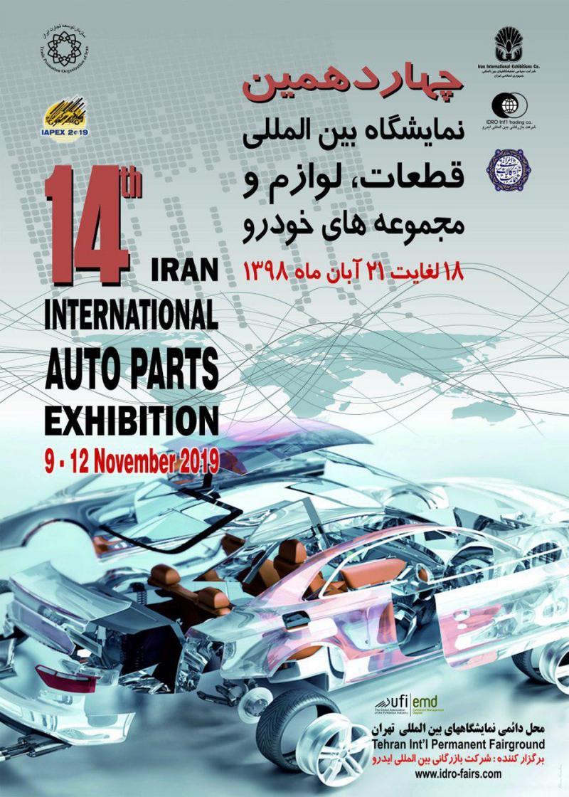 نمایشگاه قطعات خودرو، لوازم و مجموعه های خودرو  ؛تهران - آبان 98
