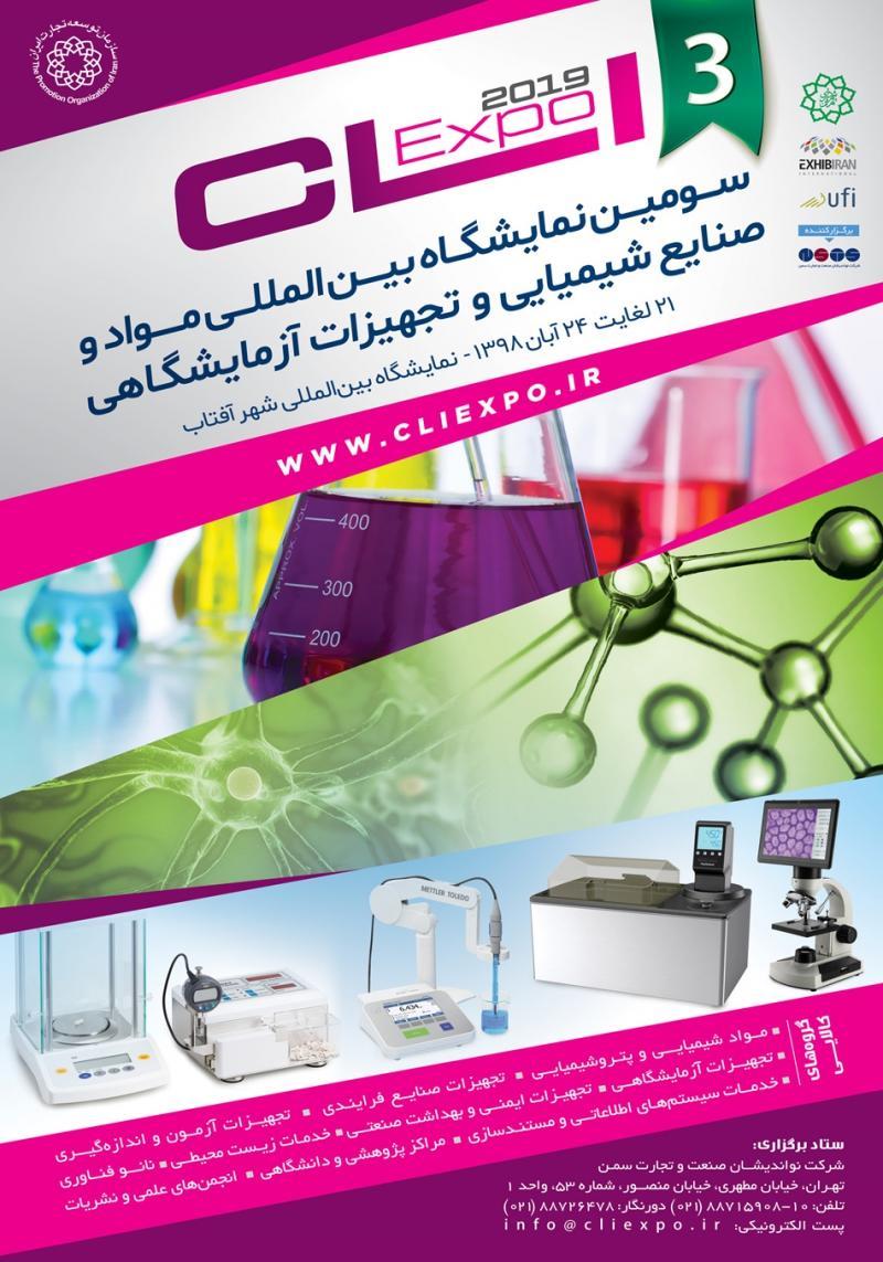 نمایشگاه مواد، تجهیزات، صنایع شیمیایی و آزمایشگاهی ؛شهرآفتاب تهران - آبان 98