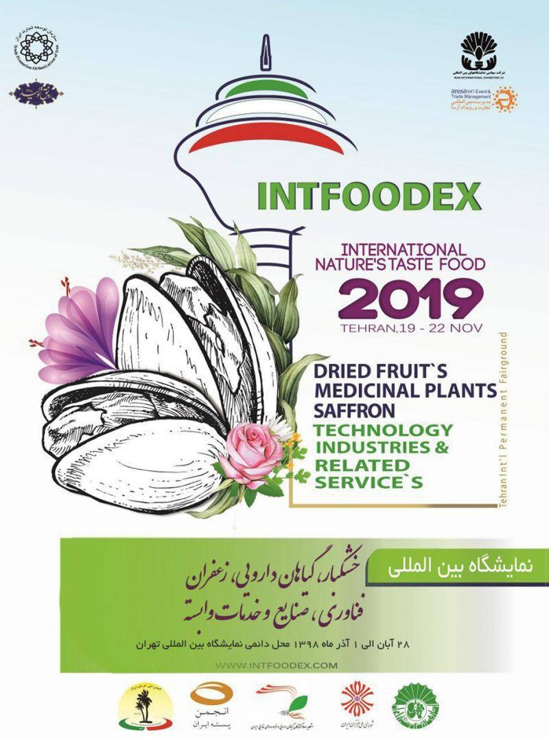 نمایشگاه خشکبار، گیاهان دارویی، زعفران، فناوری، صنایع و خدمات وابسته ؛تهران - آبان و آذر 98
