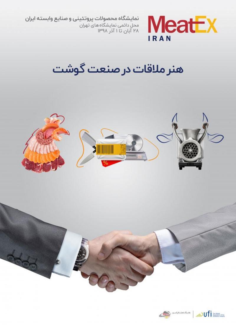 نمایشگاه محصولات پروتیینی حلال و صنایع وابسته ؛تهران - آبان و آذر 98