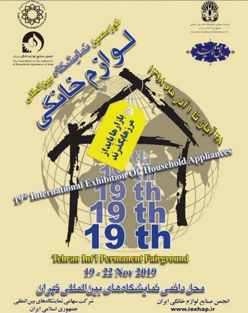 نمایشگاه لوازم خانگی ؛تهران -  آبان و آذر 98