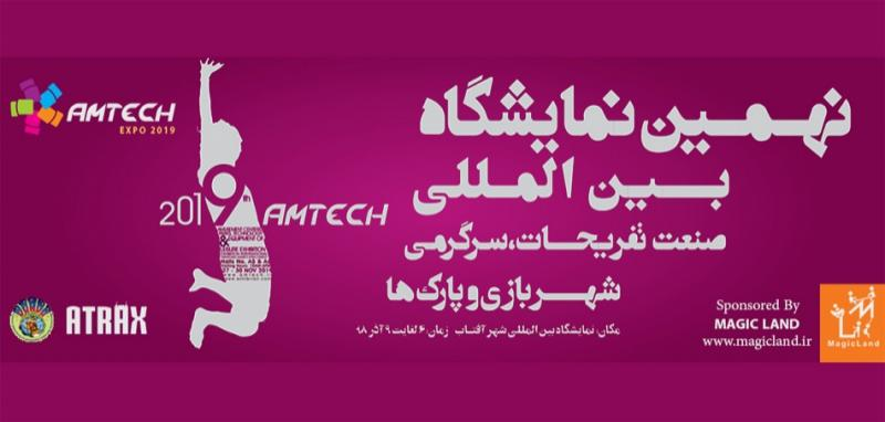 نمایشگاه شهربازی، تفریحات، سرگرمی، صنایع و تجهیزات وابسته؛شهرآفتاب تهران - آذر 98