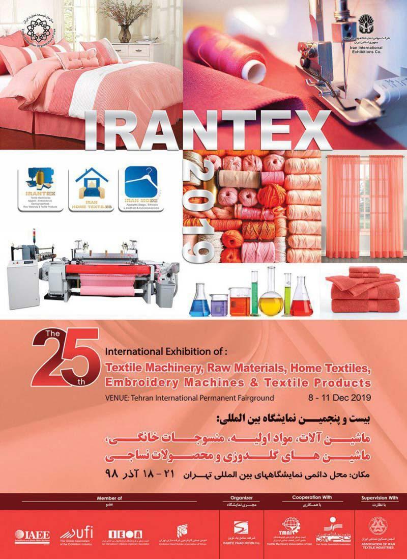 نمایشگاه ماشین آلات، مواد اولیه، منسوجات خانگی، ماشین های گلدوزی و محصولات نساجی ؛تهران - آذر 98