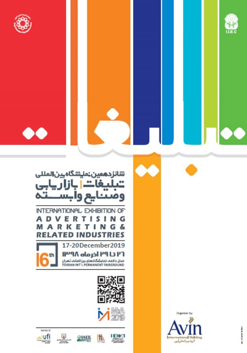 نمایشگاه تبلیغات، بازاریابی و صنایع وابسته ؛تهران - آذر 98