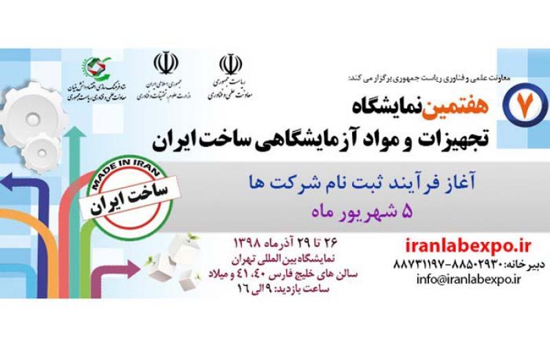 نمایشگاه تجهیزات و مواد آزمایشگاهی ساخت ایران (IRAN LAB) تهران آذر 98