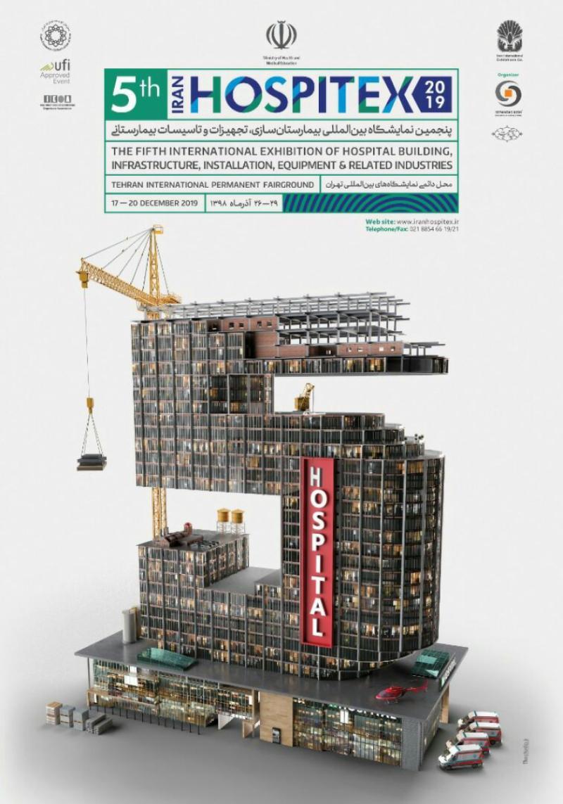 نمایشگاه بیمارستان سازی، تجهیزات و تاسیسات بیمارستانی ؛تهران - آذر 98