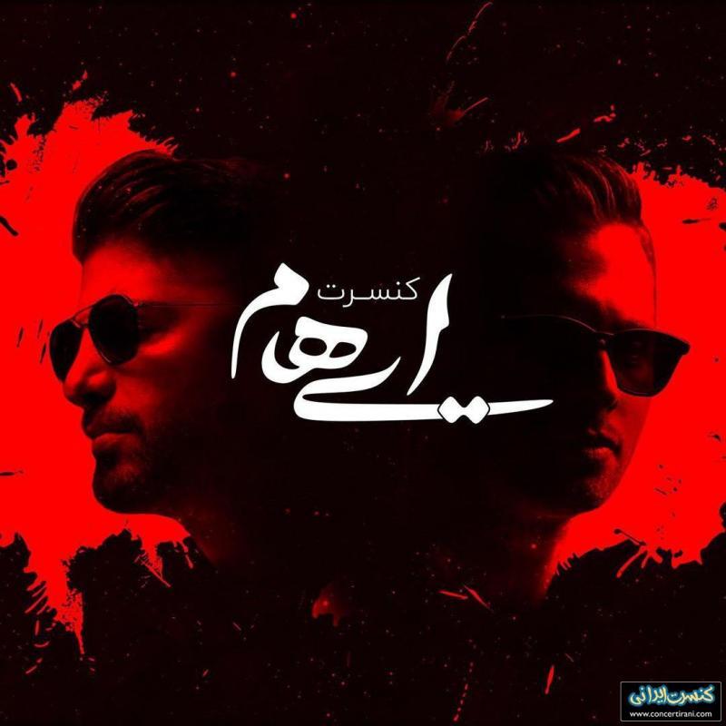 کنسرت ایهام ؛کیش - خرداد 98