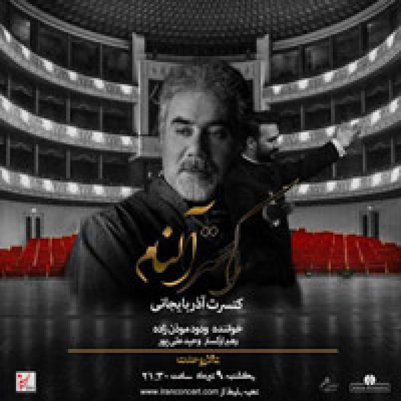 کنسرت آذربایجانی ارکستر آلنام (خواننده:ودود موذن زاده، رهبر ارکستر : وحید علی پور)؛تهران - تیر 98